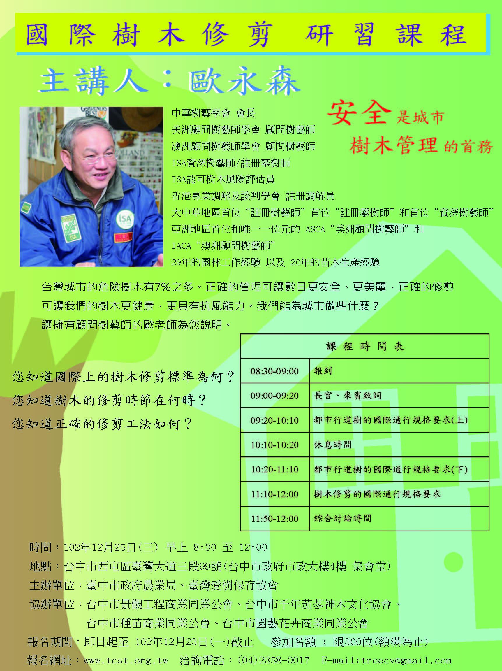Taiwan --- Taichung 國際樹木修剪 課程規劃